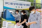 SPC그룹, 보건복지부와 비대면 물품기증 캠페인 진행