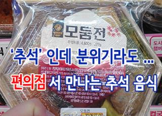 [푸드TV] '추석인데 분위기라도'...편의점서 만나는 추석명절 음식