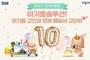 매일유업, '앱솔루트 아기똥 솔루션' 오픈 10주년 이벤트 진행