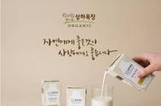 매일유업, 빨대 제거한 '상하목장 유기농 멸균우유' 시판