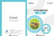 식약처, '수입식품 유통안전관리 안내서' 발간