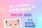 일동후디스 인스타그램 통해 '트루맘 챌린지' 진행