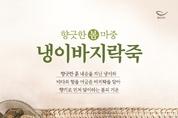 <오늘의 외식가> 굽네치킨, 피자헛, 본죽∙본죽&비빔밥 카페, 이디야커피