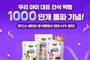 일동후디스, '유기농 쌀과자 떡뻥' 1000만개 돌파 기념 프로모션