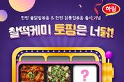 하림, 닭고기 특수부위 신제품 출시기념 SNS 이벤트