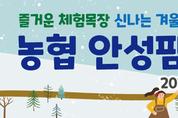 """농협 안성팜랜드, 18부터 재개장...""""방역지침 준수"""""""