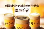 <오늘의 외식가> KFC, 송담, 공차코리아, 맥도날드, 이디야커피