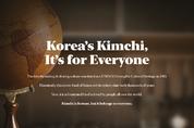 뉴욕타임스(NYT) 전 세계판에 김치 광고 뜨다