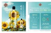 CJ제일제당, 백설 SNS서 친환경 소비 습관 인증 이벤트 진행
