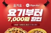 <오늘의 외식가> 도미노피자, 카페베네, 피자헛, 이연에프엔씨, KFC