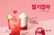 대세는 '딸기'…식음료업계 '딸기 대전'