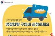 식약처, 달걀 냉장차량 구입비 지원