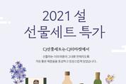 CJ더마켓, 온라인 소비자 '설 마중' 기획전 진행