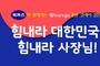 동아제약 박카스, '힘내라 대한민국! 힘내라 사장님!' 이벤트