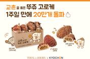 뚜레쥬르, 교촌 고로케 20만 개 돌파...역대 최단 시간 최다 판매