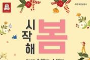 KGC인삼공사, 봄 시즌 맞아 '시작해봄' 프로모션 진행