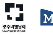 매일유업, 문화예술 발전 위해 '광주비엔날레' 1억원 후원