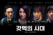 CJ제일제당, 중화 간편식 '고메 바삭쫄깃한 탕수육' 론칭 캠페인