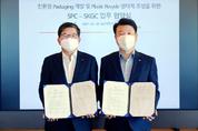 SPC팩, SK종합화학과 친환경 포장재 개발 MOU