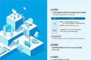 식약처, '식의약 데이터 활용 경진대회' 개최