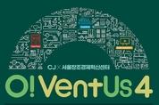 CJ그룹, 오픈 이노베이션 플랫폼 '오벤터스'4기 모집