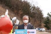 크라운해태 윤영달 회장, '어린이 교통안전 릴레이 챌린지'참여