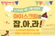 서울우유, '나100샵'서 '아이스크림을 잡아라' 이벤트