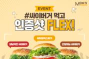 <오늘의 할인> 맘스터치, 본죽&비빔밥, 벤앤제리스