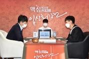 동서식품 '제22회 맥심커피배 입신최강전', 김지석 9단 우승
