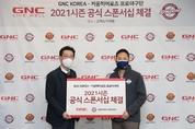 동원F&B 건강기능식품 브랜드 GNC, 키움 히어로즈와 공식 후원 계약 체결