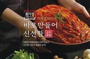대상, 바로 만들어 신선한 '종가집 김치공방' 론칭