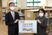 동서식품, 인천 동암초서 '2021 동서식품 꿈의 도서관' 진행