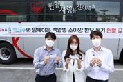 농심, 백혈병 소아암 환아 위해 헌혈증 300장 기부