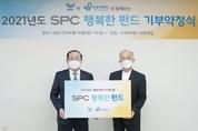 SPC그룹, 장애어린이 돕는 'SPC행복한 펀드' 누적 20억 지원