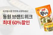 동원몰, '동원참치·리챔' 등 최대 60 할인