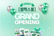 매일유업, 셀렉스 공식 쇼핑몰 '셀렉스몰' 오픈