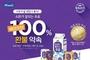 매일유업, '소화가 잘되는 우유' 1등 자신감 캠페인 진행