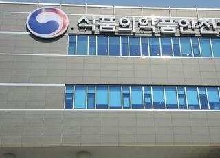 제20회 식품안전의 날...'함께하는 식품안전, 건강한 대한민국'