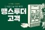 CJ제일제당, '땡스투더 고객' 온라인 기획전 진행