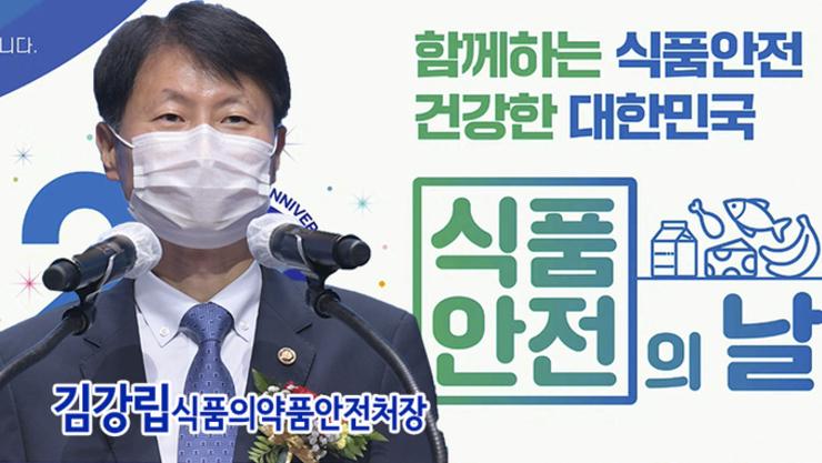 """[푸드TV-식품안전의 날] 김강립 처장 """"국가간 식품안전체계 조화로 세계시장 진출 지원"""""""