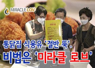 [푸드TV] 통닭집 식용유 '절반 뚝'...비법은 '미라클 로브'