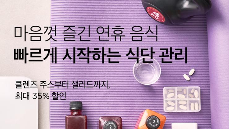 추석 연휴 '확찐자' 급증...식품업계, 다이어트 제품 기획전 총력
