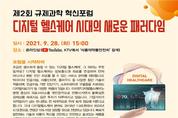 식약처, 디지털 헬스케어 시대의 새로운 패러다임 포럼 개최