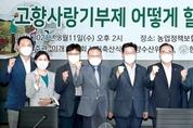 이개호 의원, '고향사랑기부금법' 국회 본회의 통과