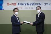동서식품, 소비자중심경영(CCM) 선포...고객중심 원칙 준수 결의