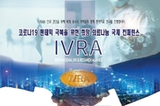'코로나19 팬데믹 극복 의료나눔 국제 컨퍼런스' 29일 개최