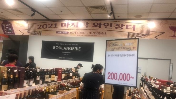 [현장르포]이마트가 준비한 2021년 마지막 와인장터