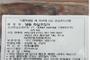 카드뮴 기준 초과 수입 냉동오징어 회수 조치