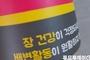 [일본 프로바이오틱스 시장을 읽다] 프로바이오틱스 인지도 아직은 낮아...미국산 선호