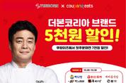 <오늘의 외식가> 본죽.본죽&비빔밥 카페, 버거킹, BBQ, 더본코리아